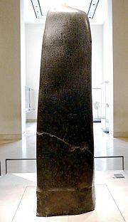El Código de Hammurabi se encuentra en el museo del Louvre, París.